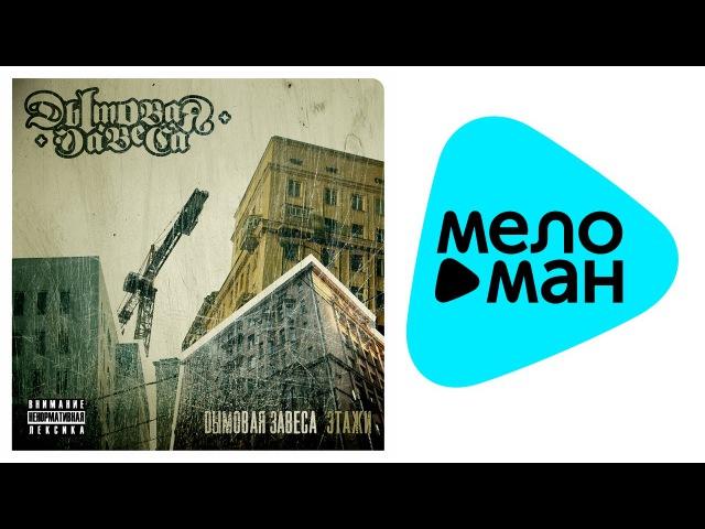 Дымовая завеса - Этажи (Альбом) - при участии Guf, 5Плюх, 25:17
