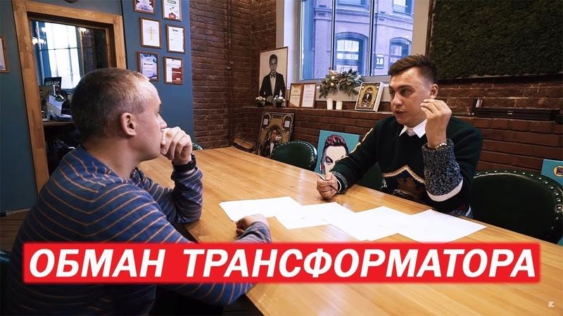 ПОСТАНОВА ТРАНСФОРМАТОР\КУРОЧКА РОМЫ\ДМИТРИЙ ПОРТНЯГИН [Видеообзор]