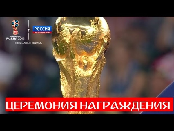 Церемония награждения чемпионата мира по футболу ЧМ по футболу 2018