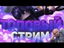 ТОПОВЫЙ СТРИМ CSGO - Unturnet - Minecraft - CODMW3