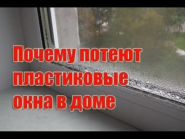 Поставив новые окна в доме или квартире, ты получила новую проблему Расстраиваешься из-за того, что на окнах появляется конденсат Не спеши звонить в компанию по установке окон и устраивать скандал. Далеко не всегда причиной запотевания окон является устан