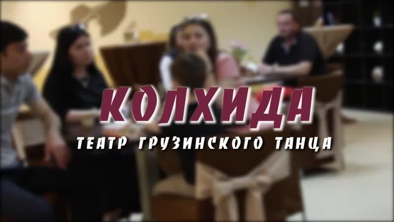 КОЛХИДА театр грузинского танца Backstage