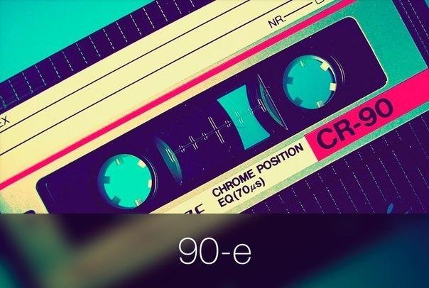 Хиты и песни 90-х - слушать онлайн и скачать бесплатно