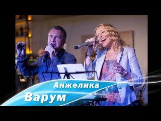 Анжелика Варум и Леонид Агутин - Авторское кино (2012)