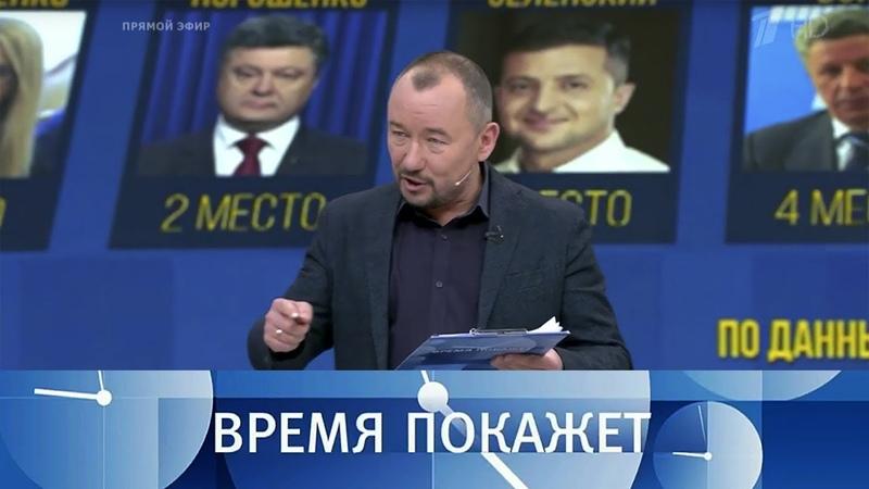 Украина церковь и власть. Время покажет. Выпуск от 17.01.2019