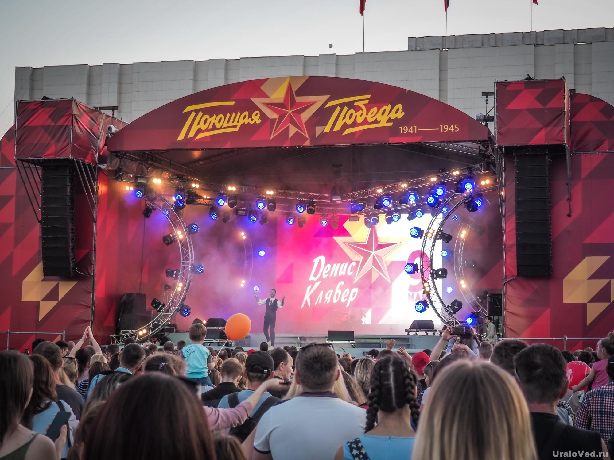 Концерт на День Победы в Перми