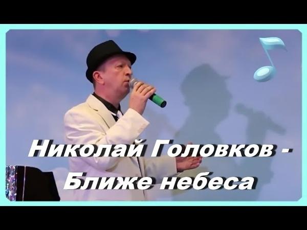 Николай Головков - Ближе небеса. Слова Татьяны Спасюк