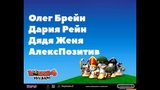 Worms Ultimate Mayhem Олег Брейн, Дария Рейн, Дядя Женя и Алекс позитивный (Прохождение) #1