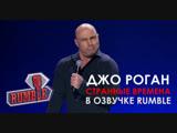 Джо Роган - Странные времена [2018] Озвучка Rumble