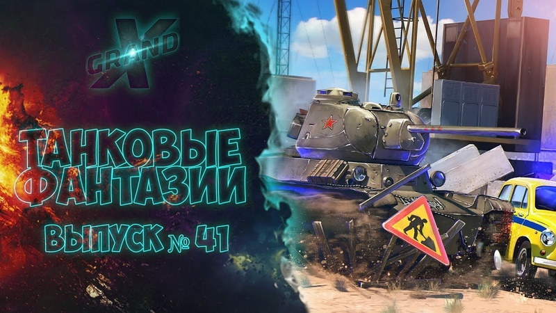 Танковые фантазии №41 Приколы с танками от GrandX World of Tanks