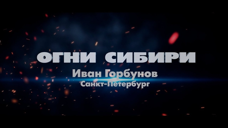 Гала-концерт «Огни Сибири» 2018: Иван Горбунов (Санкт-Петербург)