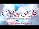 Искусственный камень White Hills в интерьере