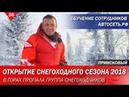 Катаемся на снегоходе BRP и Polaris. Обучение сотрудников Автосеть