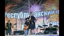 Группа Mary Lin г.Севастополь (День первый), Новая жизнь - 2018 (с.Портовое)