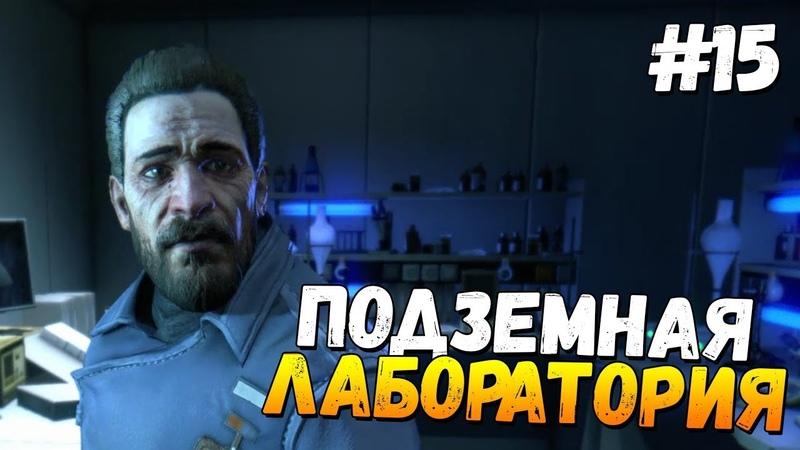 Dying Light - Подземная Лаборатория 15