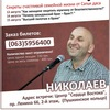 13-15 августа 2014 Сатья дас в Николаеве