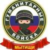 ГУМАНИТАРНЫЕ ВОЙСКА- МЫТИЩИ_МОСКВА