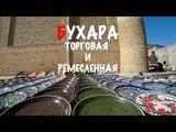 Бухара. Узбекистан. Рынок и ремесла. Традиции, торговля, семейный бизнес.