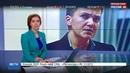 Новости на Россия 24 • В Киеве автомобиль Надежды Савченко сбил пожилую женщину