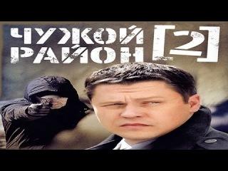 Чужой район 32 серия 2 сезон (Сериал боевик криминал)