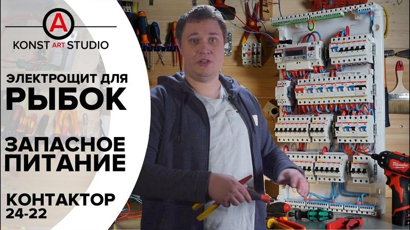 Электрощит для АКВАРИУМА. Однофазный, фишки, сборка, мнение. Konstartstudio