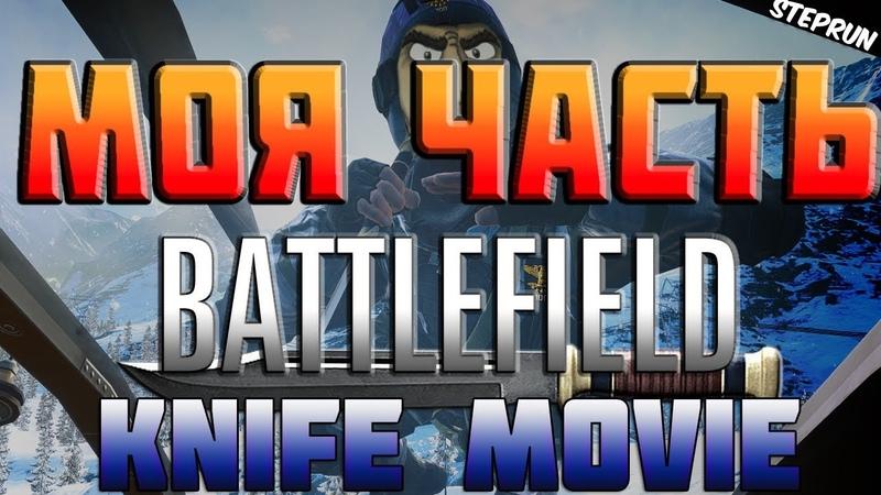 Моя часть - Battlefield 4 Knife Montage