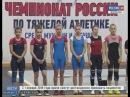 В Чебоксарах стартовал чемпионат России по тяжёлой атлетике
