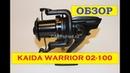 Обзор. Катушка KAIDA WARRIOR HVC 02-100