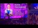 Мария Ласицкене все прыжки 2,03 м Битва полов-2019 по прыжкам в высоту Салют Гераклион