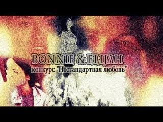 TVD_Elijah&Bonnie_Dark angel AU