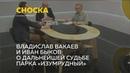 Сноска Владислав Вакаев и Иван Быков о дальнейшей судьбе парка Изумрудный