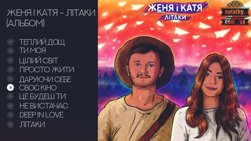 Женя і Катя – Літаки (Альбом)