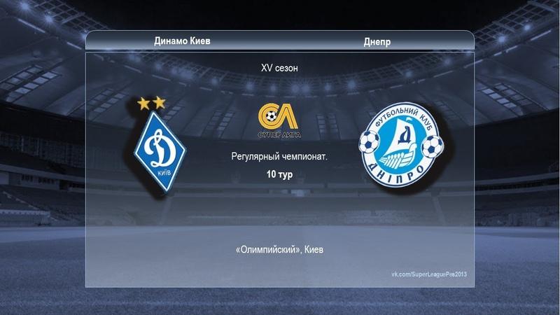 Динамо Киев - Днепр