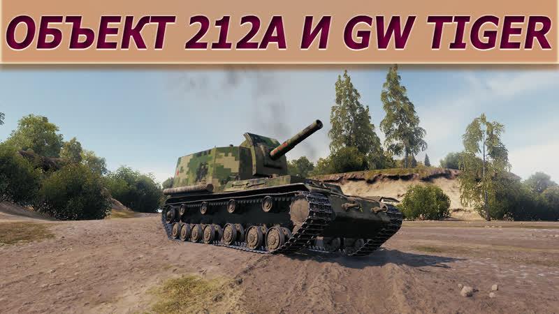 Арта WOT - ОБЪЕКТ 212 и GW TIGER. Стрим танки.