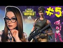 Fortnite: Королевская битва - НОЧНОЙ СТРИМ! Fortnite: Battle Royale