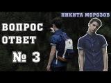 Вопрос-ответ от Никиты Морозова #3