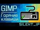 GIMP Горячие клавиши