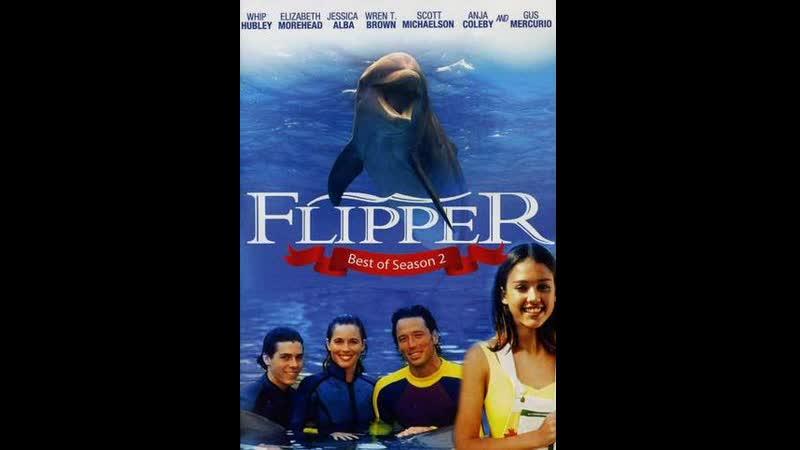Флиппер 2 сезон(1996) серии 9,10