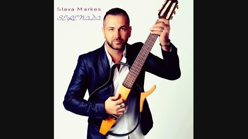 SLAVA MARKES - SERENADA (guitar)