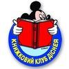 Книжковий клуб Діснея / Книжный клуб Диснея