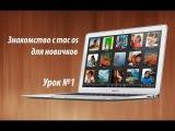 Знакомство с Mac OS для новичков - Урок №1