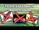 Расплата Болгарии за евроинтеграцию Молочная река кисельные берега!