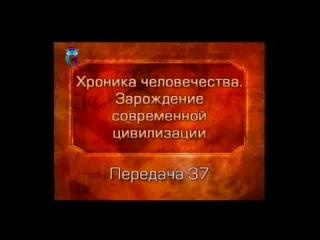 История цивилизации. Передача 37. Первые победы Александра в Персии. Часть 2