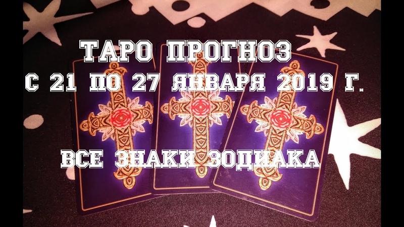 Таро прогноз на неделю с 21 по 27 января 2019 г. Все знаки зодиака.