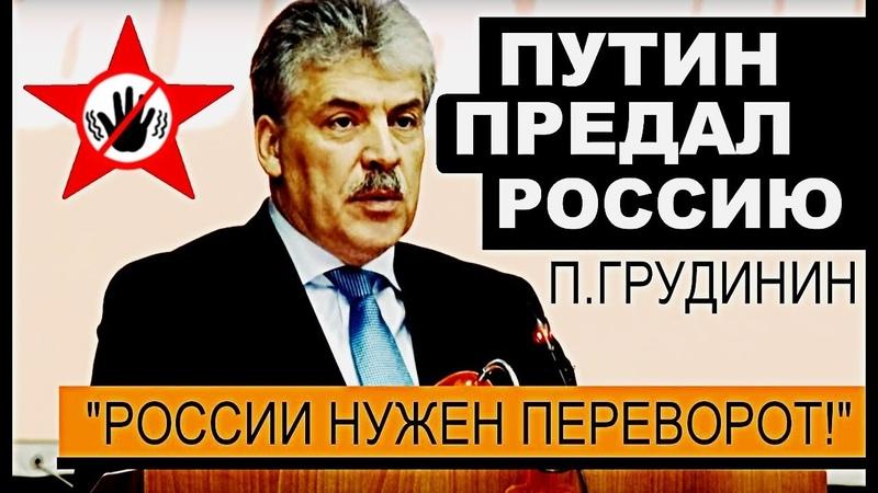 🆘 СОРВАЛСЯ. Я ЕГО ТАКИМ НЕ ВИДЕЛ - Павел Грудинин о Путинских СМИ, чиновниках,