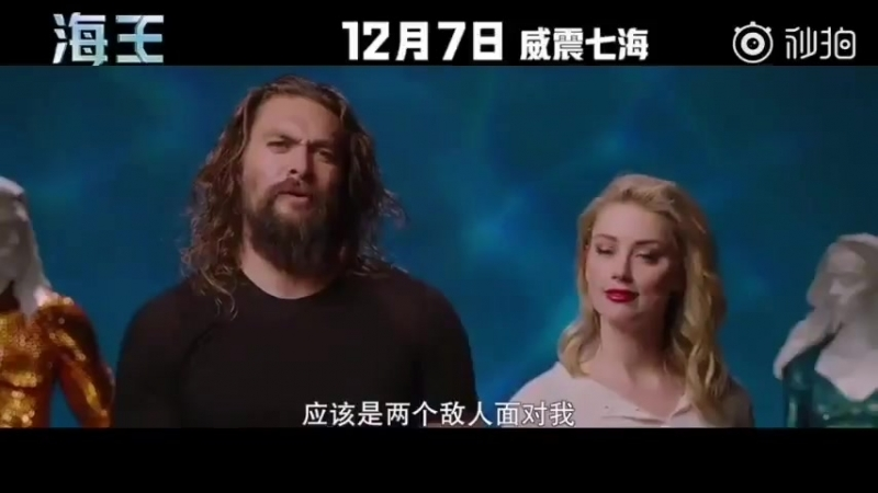 NEW Aquaman promo video with AmberHeard and JasonMomoa greeting Chinese fans ️ credits @ArthurWongDCEU ️ NYCC NYCC2018 Mera Arth