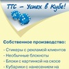 "Типография ""ТТС"""