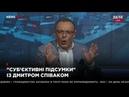Спивак брат Ульяны Супрун куратор ЦРУ по Украине Субъективные итоги 14 08 18