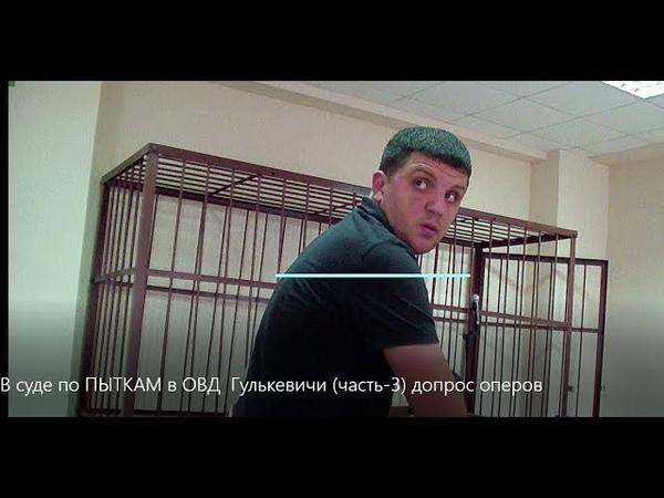Суд по ПЫТКАМ в ОВД Гулькевичи (часть-3) допрос оперов