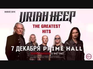 URIAH HEEP в Минске! 7 декабря, Prime Hall